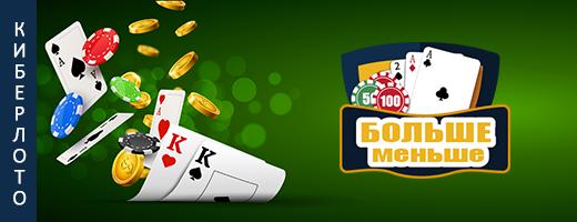 I игра казино больше меньше пополнить счет казино смс
